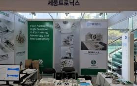 한국정밀공학회 2019 추계학술대회 전시회를 무사히 마쳤습니다.